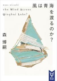 風は青海を渡るのか? The Wind Across Qinghai Lake?-電子書籍