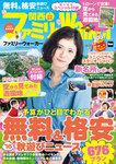 関西ファミリーウォーカー 2016年秋号-電子書籍