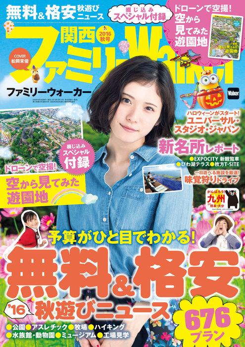 関西ファミリーウォーカー 2016年秋号-電子書籍-拡大画像