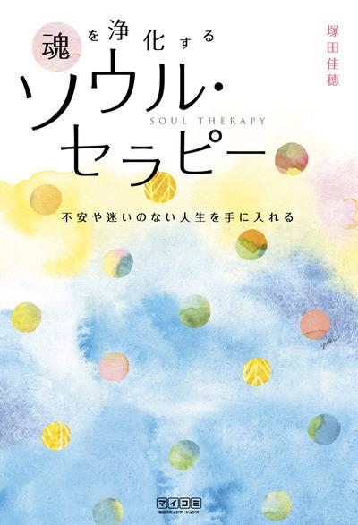 魂を浄化する ソウル・セラピー 不安や迷いのない人生を手に入れる-電子書籍