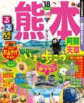 るるぶ熊本 阿蘇 天草'18