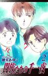 闘族たちの千一夜(2)-電子書籍