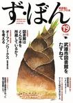 ず・ぼん19 武雄市図書館/図書館送信/ほか-電子書籍