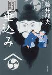 秋山久蔵御用控 垂込み-電子書籍