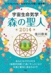 ミラクルハッピーなみちゃんの超☆運命学! 宇宙生命気学 森の聖人 2014-電子書籍
