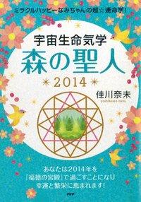 ミラクルハッピーなみちゃんの超☆運命学! 宇宙生命気学 森の聖人 2014