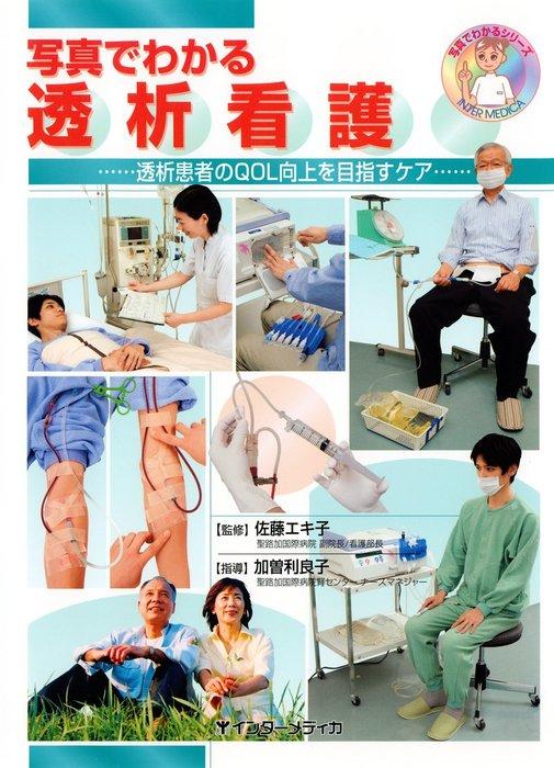 写真でわかる透析看護 : 透析患者のQOL向上を目指すケア拡大写真