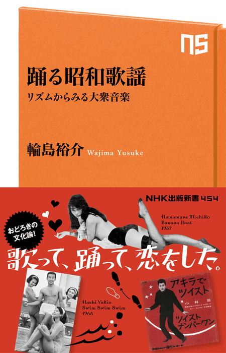踊る昭和歌謡 リズムからみる大衆音楽拡大写真