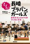 きばれ!長崎ブラバンガールズ 藤重先生と活水吹部7か月の奇跡-電子書籍