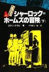 シャーロック=ホームズ全集6 シャーロック=ホームズの冒険(下)-電子書籍
