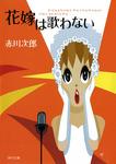 花嫁は歌わない-電子書籍