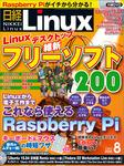 日経Linux(リナックス) 2015年 08月号 [雑誌]-電子書籍