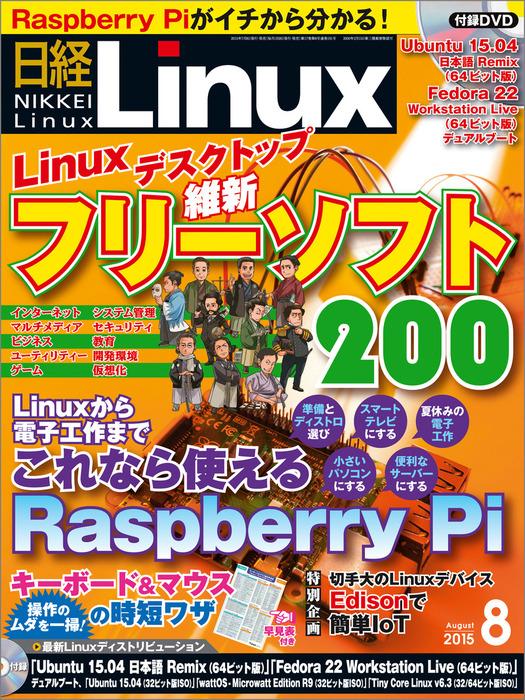 日経Linux(リナックス) 2015年 08月号 [雑誌]拡大写真