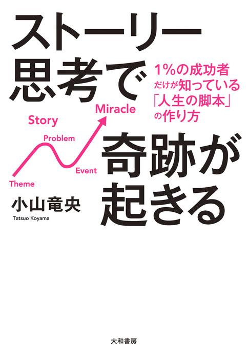 ストーリー思考で奇跡が起きる-電子書籍-拡大画像