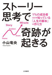 ストーリー思考で奇跡が起きる