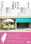 わたしのすきな台湾案内-電子書籍