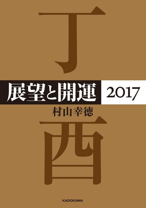 展望と開運2017拡大写真