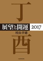 「展望と開運2017」シリーズ