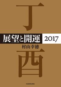 展望と開運2017-電子書籍
