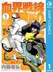 血界戦線 Back 2 Back 1-電子書籍