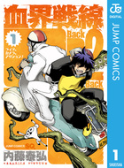 「血界戦線 Back 2 Back(ジャンプコミックスDIGITAL)」シリーズ