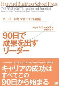 ハーバード流マネジメント講座 90日で成果を出すリーダー-電子書籍