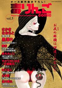 毒りんごcomic / 5-電子書籍