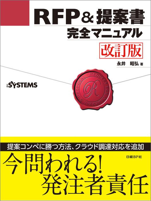 RFP&提案書完全マニュアル 改訂版-電子書籍-拡大画像