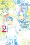 青空ラバー(2)-電子書籍