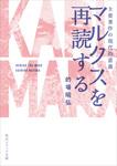 マルクスを再読する 主要著作の現代的意義