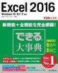 できる大事典 Excel 2016 Windows 10/8.1/7対応-電子書籍