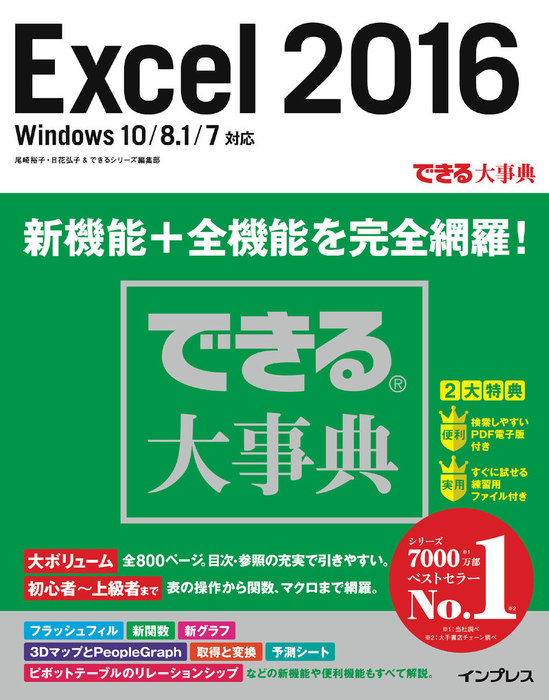 できる大事典 Excel 2016 Windows 10/8.1/7対応拡大写真