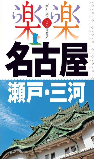 楽楽 名古屋・瀬戸・三河(2016年版)-電子書籍
