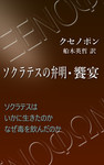 ソクラテスの弁明・饗宴-電子書籍