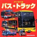 のりもの 5 バス・トラック-電子書籍