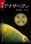新版 アナザヘヴン〈上巻〉-電子書籍