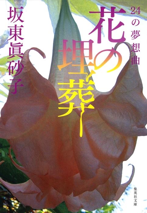 花の埋葬 24の夢想曲拡大写真