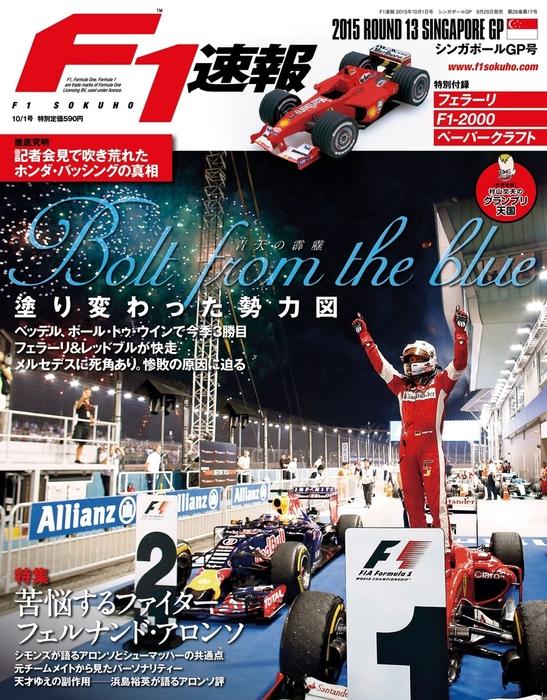 F1速報 2015 Rd13 シンガポールGP号-電子書籍-拡大画像