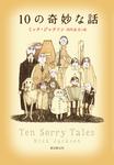10の奇妙な話-電子書籍