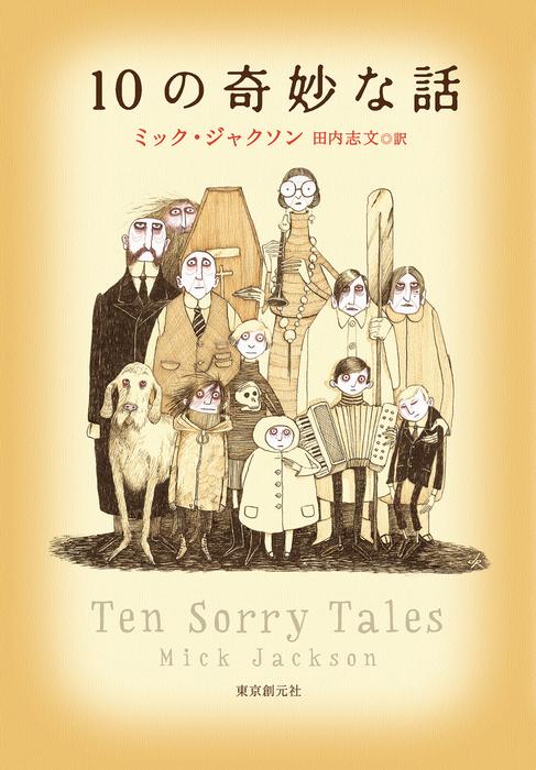10の奇妙な話-電子書籍-拡大画像