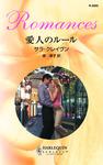 愛人のルール-電子書籍