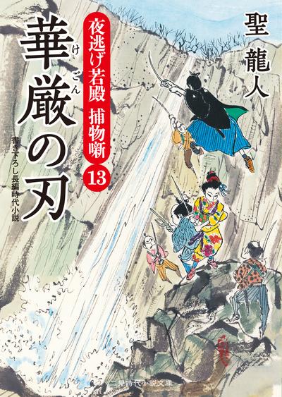 華厳の刃 夜逃げ若殿 捕物噺13-電子書籍