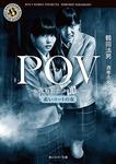 POV~呪われたフィルム~ 赤いコートの女-電子書籍