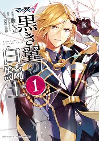マクロスΔ 黒き翼の白騎士: 1-電子書籍