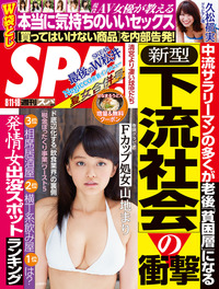 週刊SPA! 2015/8/11・18合併号