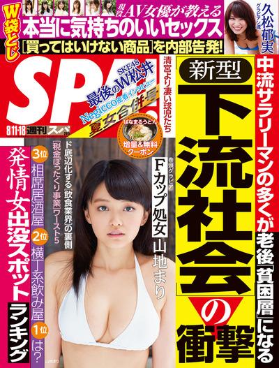 週刊SPA! 2015/8/11・18合併号-電子書籍