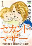 セカンド・マザー(分冊版)~特別養子縁組という選択~ 【第1話】-電子書籍