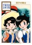 双子の騎士 手塚治虫文庫全集-電子書籍