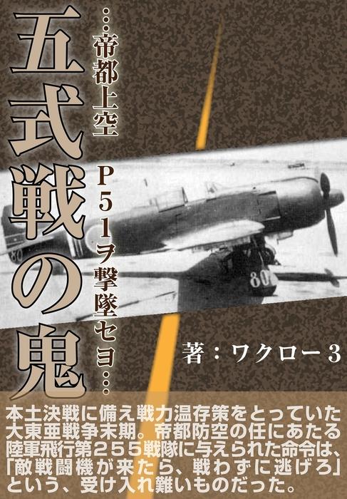 「五式戦の鬼」 (横組み)拡大写真
