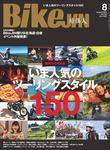 BikeJIN/培倶人 2015年8月号 Vol.150-電子書籍